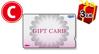 QUO CARD 3,000円分